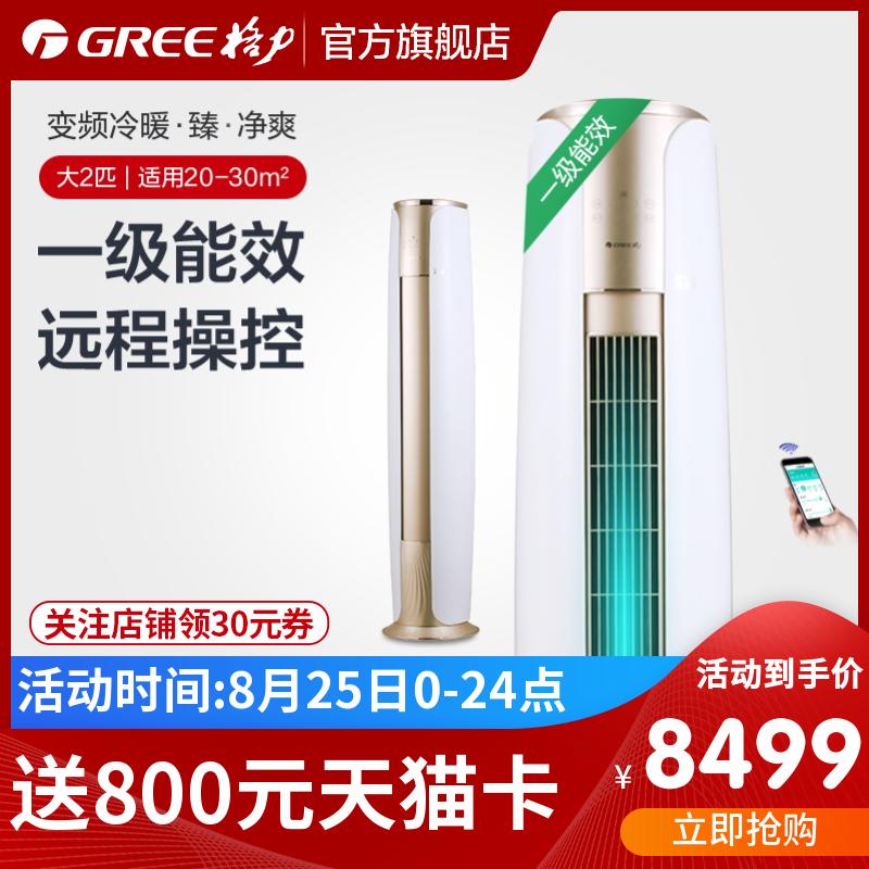 Gree/格力 KFR-50LW/NhIeB1W 大2匹一级变频智能冷暖客厅空调柜机