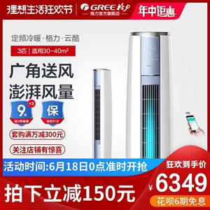 领50元券购买gree /格力kfr-72lw /智能柜机