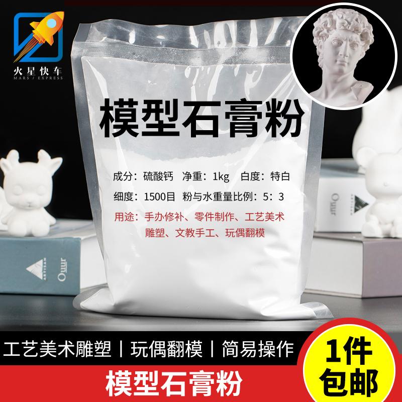 石膏粉高强度模型香薰 diy手工制作材料场景美术专用雕塑模具材料