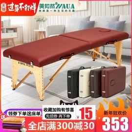 美知然原始点折叠按摩床推拿便携式家用艾灸纹绣身理疗美容床手提图片