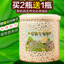 A new type of general fertilizer for green plants, flower plants, indoor potted plants, all kinds of microelements