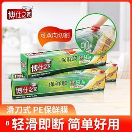 博仕之家耐高温滑刀式保鲜膜盒带切割器切割盒食品专用家用经济装