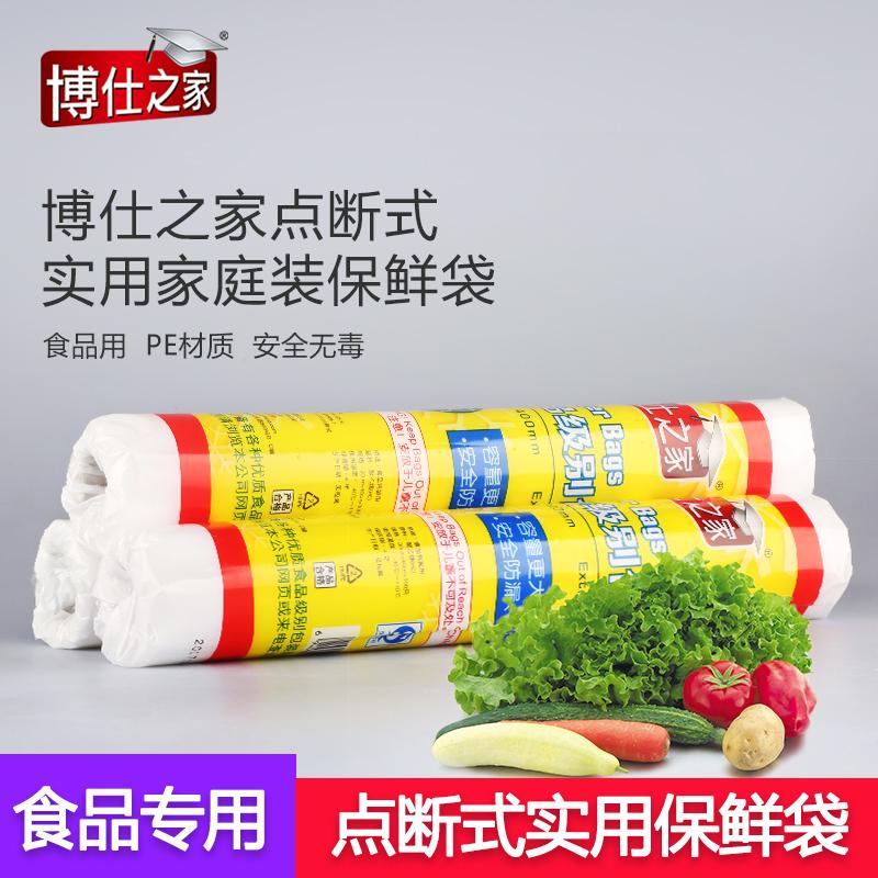 博仕之家冰箱保鲜袋厨房家用食品袋加厚连卷点断式手撕袋透明大号