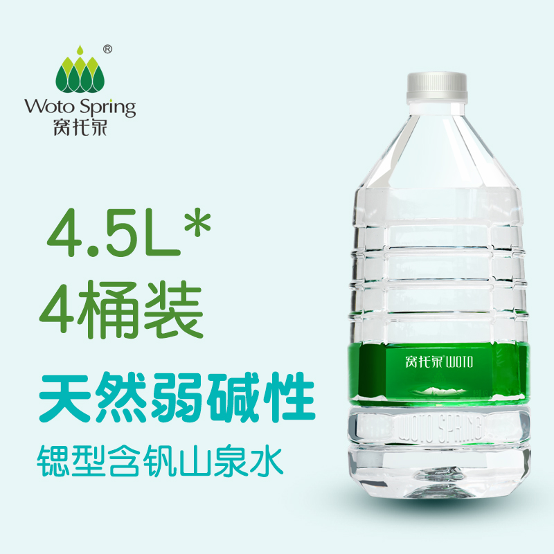Wotuo spring weak alkaline drinking water 4.5L * 4 mineral water healthy natural drinking water purified water large bottle family