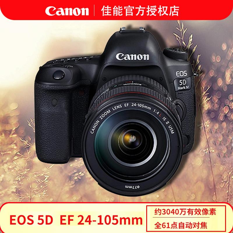 Canon/佳能EOS 5D Mark IV 5D4套机EF 24-105mm f/4L ISU单反相机