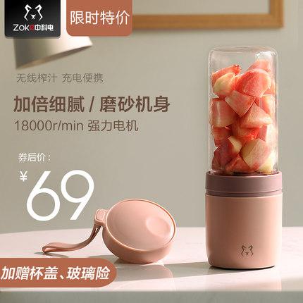 中科電家用水果小型迷你學生果汁機