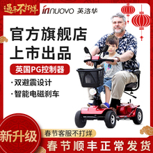 Yingluo old man scooter four-wheel electric elderly disabled bicycle battery adult four-wheel folding mini