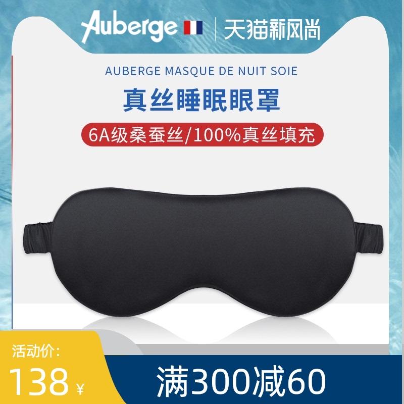 法国Auberge真丝眼罩睡眠遮光缓解眼疲劳专用男护眼女生夏季透气