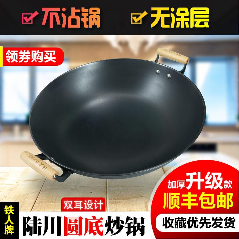 広西陸川鉄鍋の規格品の鉄人の札の家庭用の炒め物の鍋の円の底の先は厚くて大きい両耳の商用鍋を深めます。