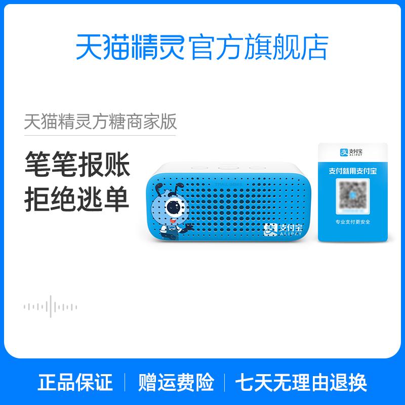 天猫精灵方糖支付宝商家版智能蓝牙音箱专享二维码收钱语音播报器