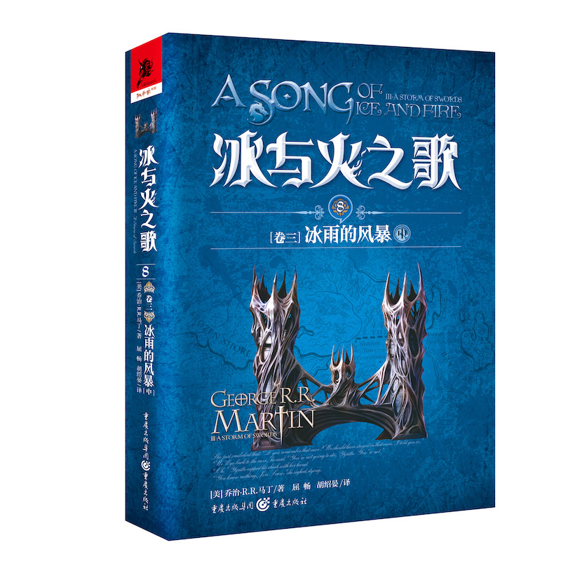 Song of ice and fire 8 Volumes 3 the game of George Martins power in the storm of ice and rain