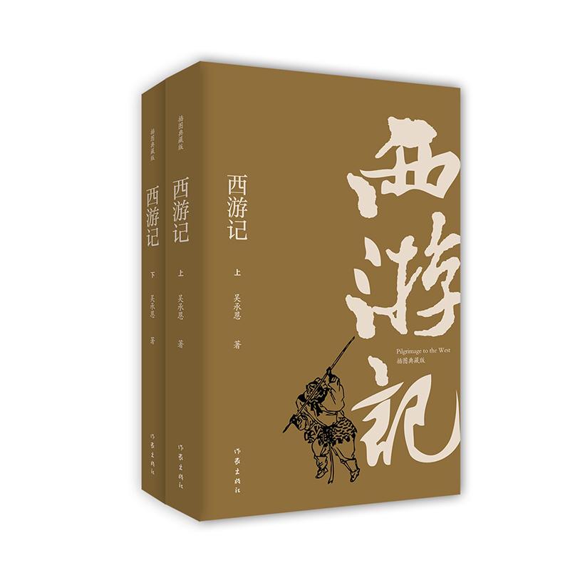 西游记(插图典藏版)(上下) (明)吴承恩 四大名著 作家出版社 辽海