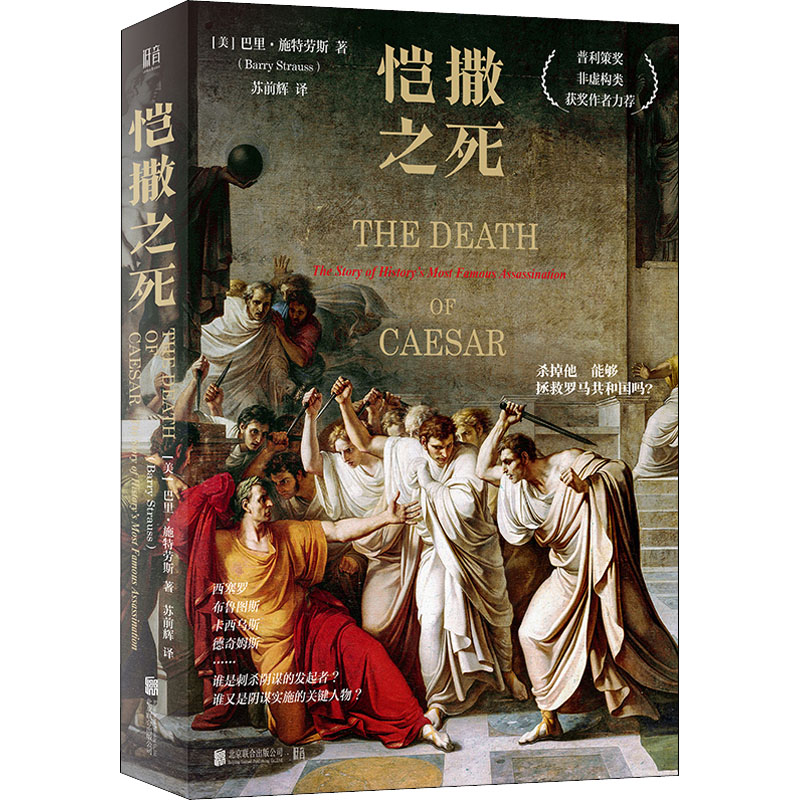 The death of Caesar by Barry Strauss, translated by Su Qianhui, foreign science fiction, detective story literature, Beijing United Press, Liaohai