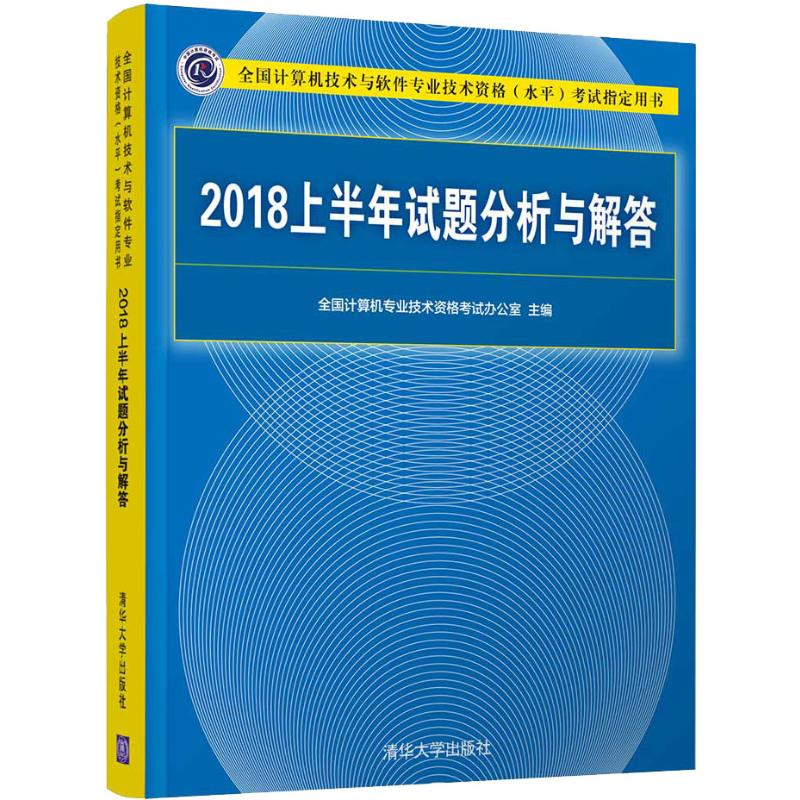 Test question analysis and answer in the first half of 2018 compiled by national computer professional technical qualification examination office computer examination science and Technology Tsinghua University Press 9787302538622 Liaohai