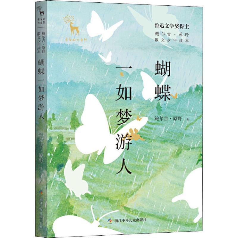 蝴蝶一如梦游人 鲍尔吉·原野 著 儿童文学 少儿 浙江少年儿童出版社 辽海