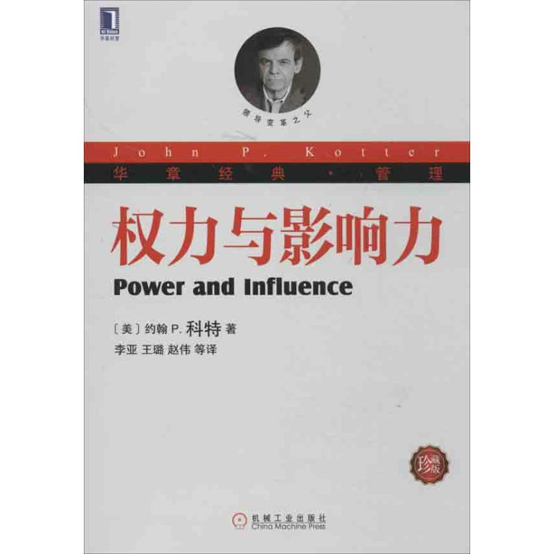 Power and influence Collection Edition (U.S.) by John P. Kotter, translated by Li Ya, Wang Lu, Zhao Wei, etc. management practice, inspirational Mechanical Industry Press