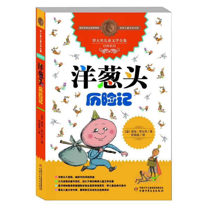 Adventures of onion / classic series of rodaris childrens Literature? Childrens literature translated by Luo Dali and Ren Rongrong