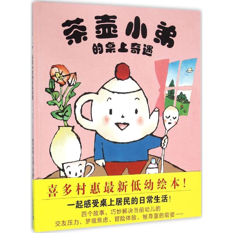 The adventures of the teapot boy on the table (Japan) by hido Murakami; translated works by Xu Chao; picture books by childrens 21st Century Publishing House, Liaohai