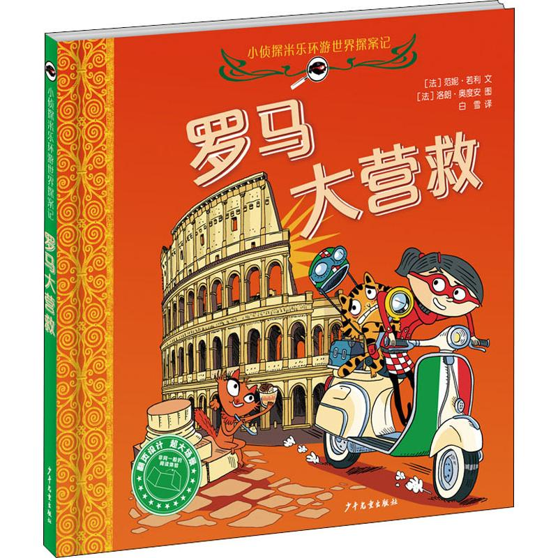 Rome rescue (France) by Fanny jolly translated by Bai Xue (France) Laurent audian painted fairy tales children and childrens Publishing House Liaohai