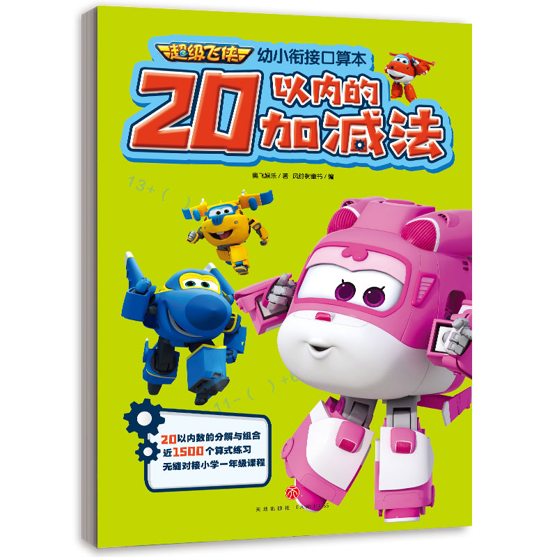 The addition and subtraction of super flying Knights young Title Interface book within 20 faofeis entertainment wind chime tree childrens book compiler: Wind Chime tree childrens book translation cartoon cartoon cartoon childrens World Publishing House Liaohai