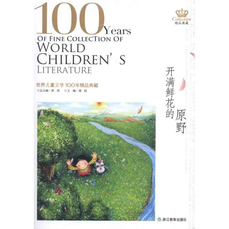 Childrens literature childrens literature edited by Xing Tao