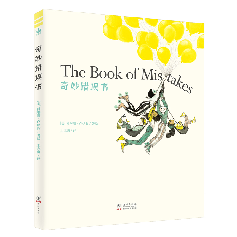 Wonderful mistake book [US] Corrina Luyken / picture book translated by Wang Zhigeng, childrens dolphin publishing house, Liaohai