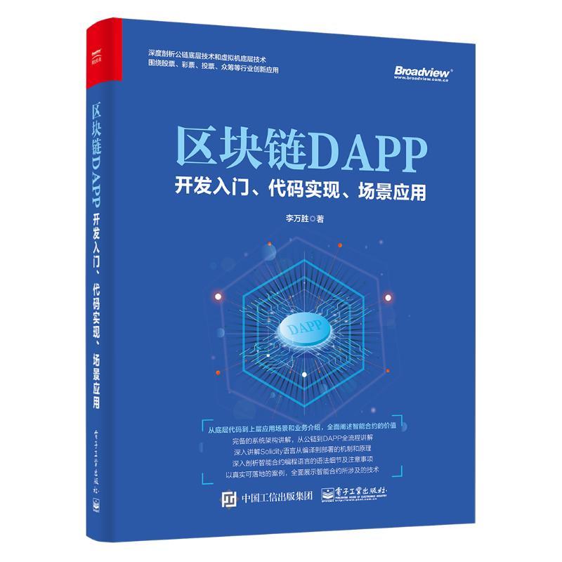 区块链DAPP开发入门.代码实现.场景应用 李万胜 著 编程语言 专业科技 电子工业出版社 9787121373756 辽海