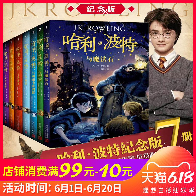 Harry Potter complete set 1-7, 7 volumes commemorative edition J.K. Rowling childrens literature books 6-10-12 magic adventure novels for primary and secondary school students and Sorcerers stone Deathly Hallows chamber of Secrets Goblet of fire Half Blood Prince