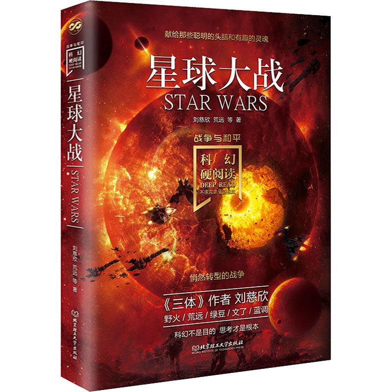 星球大战 刘慈欣 等 著 中国科幻,侦探小说 文学 北京理工大学出版社 辽海
