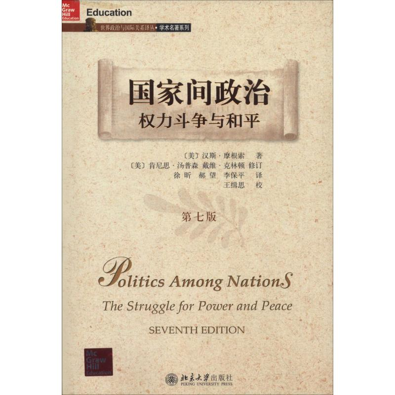 Political power struggle and peace among nations (7th Edition) (USA) Hans J. Morgenthau, translated by Xu Xin, Hao Wang and Li Baoping, political theory and Social Sciences, Peking University Press