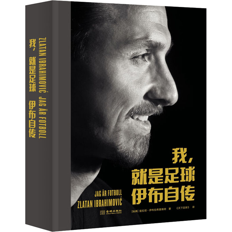 I am football: Zlatan Ibrahimovic, autobiography of IBU (Sweden), translated the worlds football into foreign biographies and famous sayings