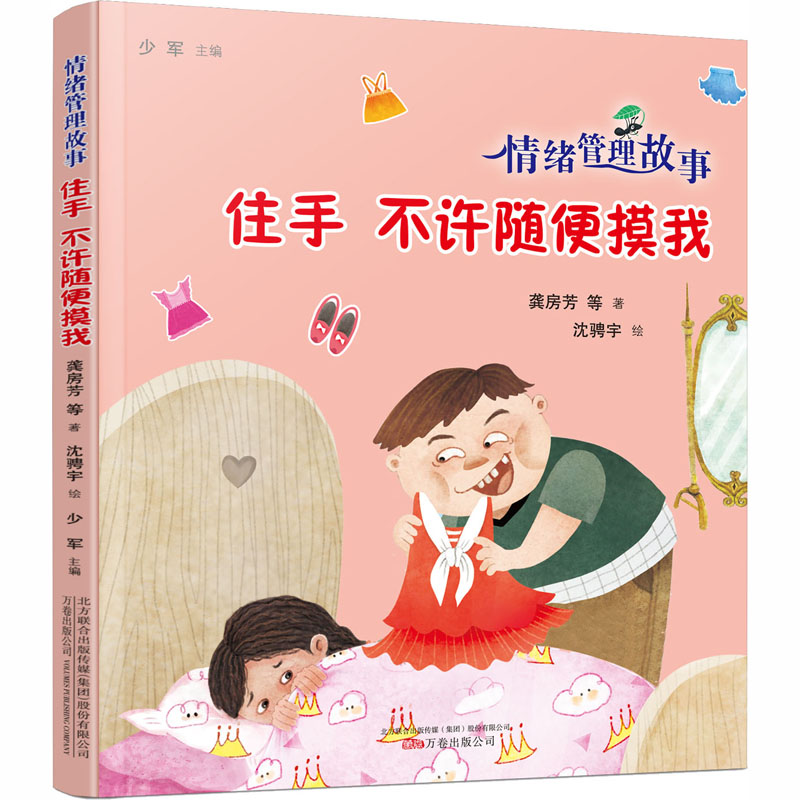 Dont touch the story of emotion management. Shen Chengyu, editor of Shaojun, Liaohai publishing company