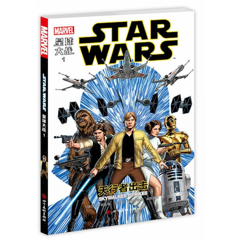 Skywalker in Star Wars 1 (Marvel strives to create a new plot, the story is close to the original film, classic and full of new ideas!) One