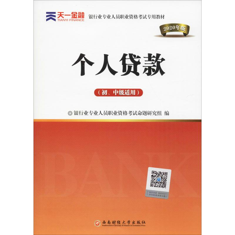 Tianyi financial personal loan (for primary and intermediate) 2020: Research on the proposition of professional qualification examination for banking professionals