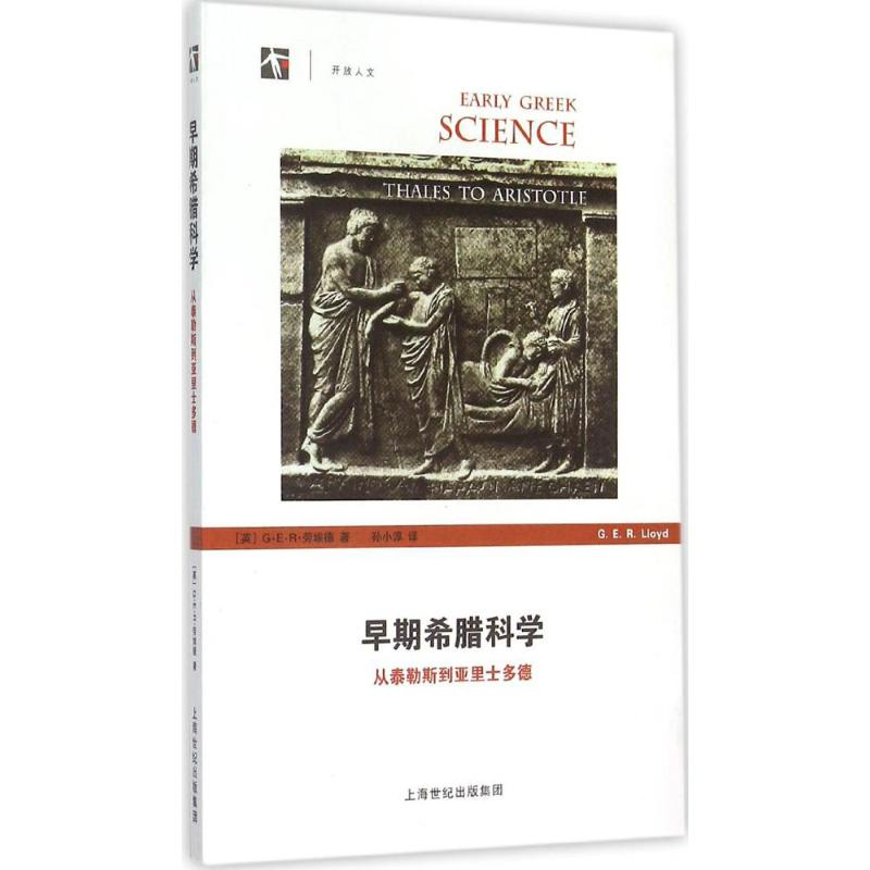 Early Greek science: by g.e.r.lloyd, translated by sun Xiaochun, teaching popular science, reading materials, culture and education, Shanghai Science and Technology Education Press, Liaohai