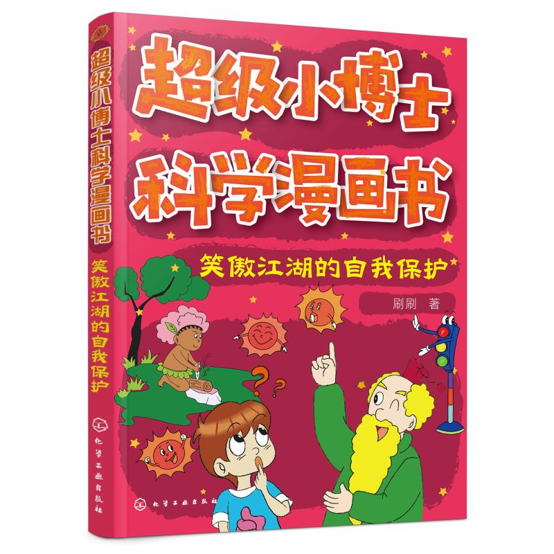 Xiaoaos self-protection / science comic book of super young doctor by childrens science popularization childrens Chemical Industry Press Liaohai