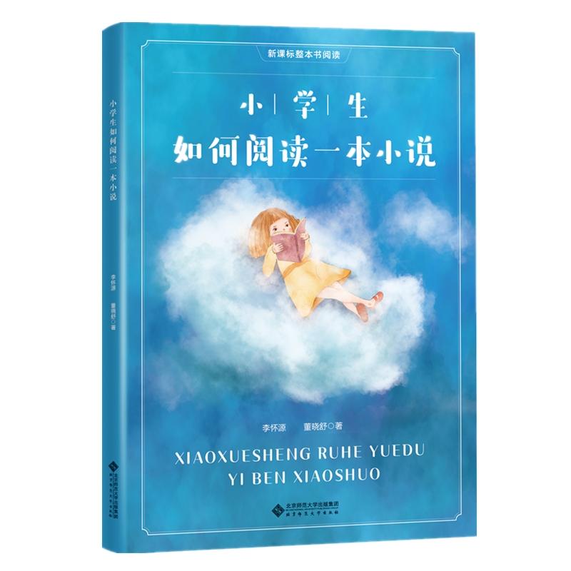 小学生如何阅读一本小说:李怀源,董晓舒 著 文教学生读物 文教 北京师范大学出版社 辽海