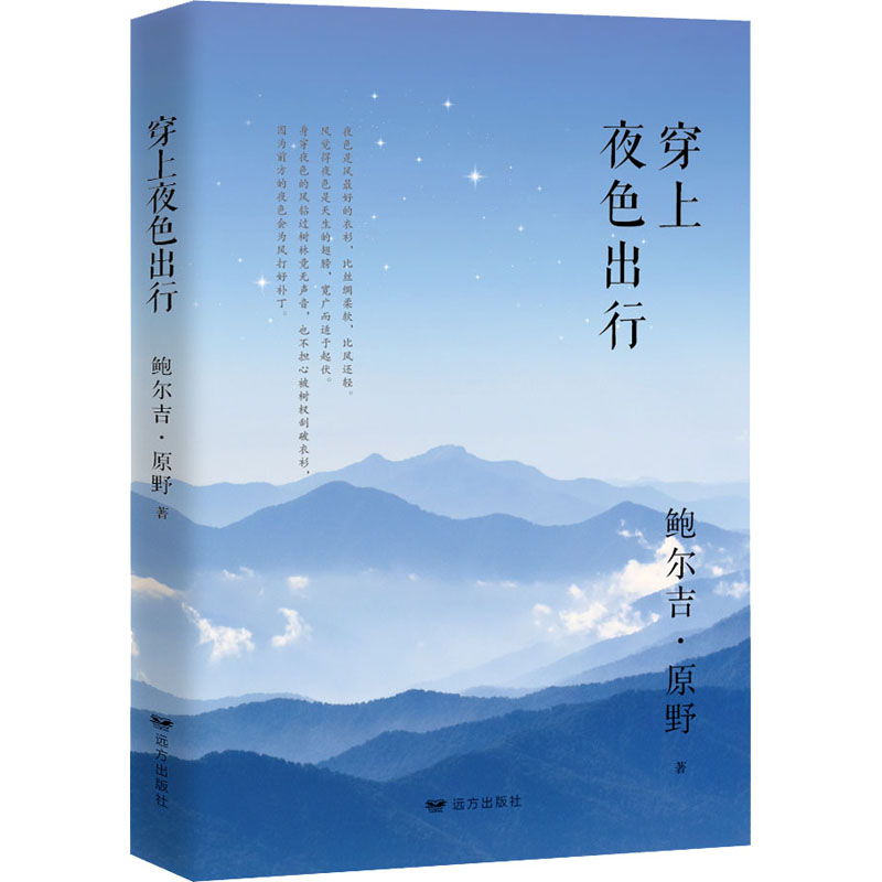 Travel in the night by baoerji · Yuanye prose literature distant Publishing House Liaohai