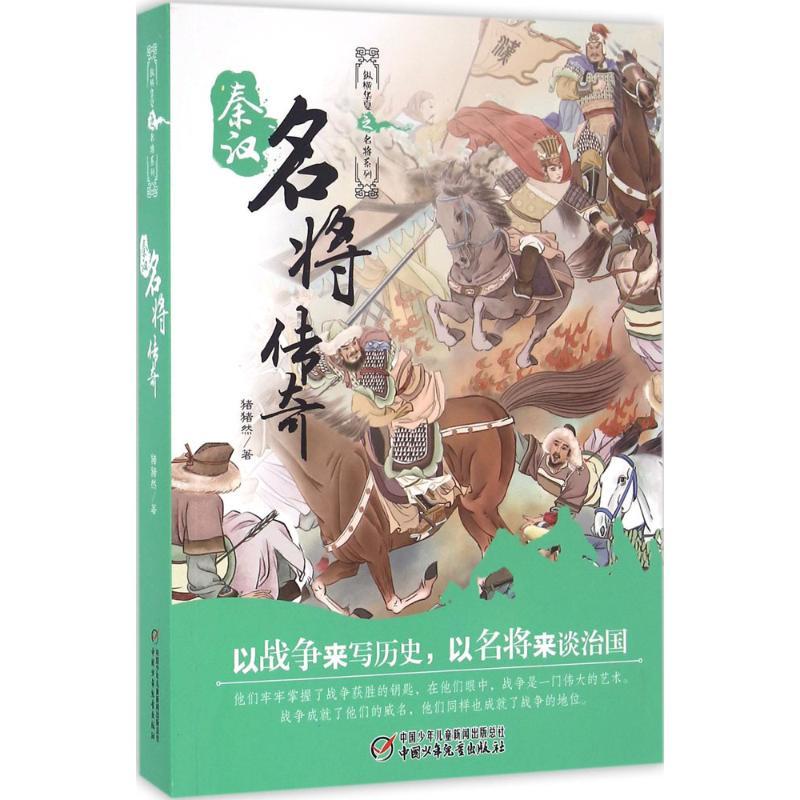 中国に縦横に走る名将シリーズ・秦漢の名将伝説のベストセラーとなった書籍や児童文学の正規版。