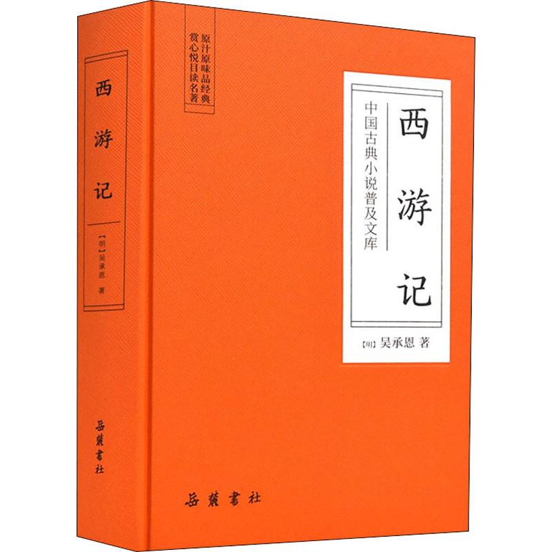 西游记 (明)吴承恩 著 四大名著 文学 岳麓书社 辽海