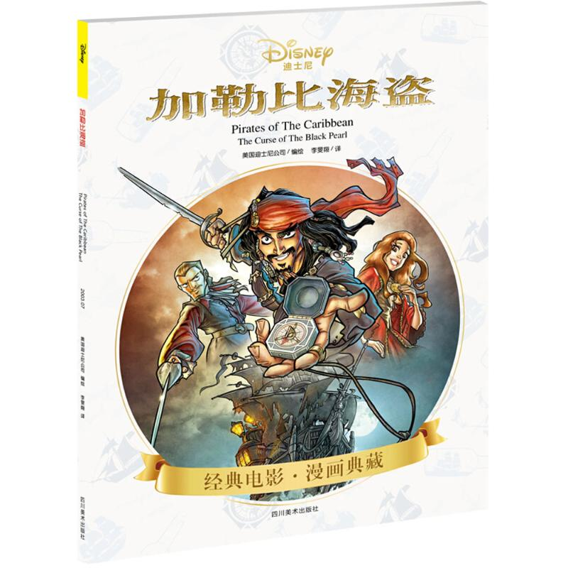 Pirates of the Caribbean (1) (1) edited by Disney Company of America; translated by Li Shengxiang; childrens Art (New) Sichuan Fine Arts Publishing House, Liaohai