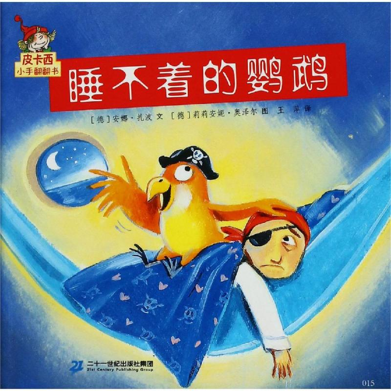 Sleepless Parrot / picassis little hand turning book (Part 1): Anna and zabo, lilianne and ozer translated by Wang Ping, childrens Enlightenment in early childhood, 21st Century Publishing House, Liaohai