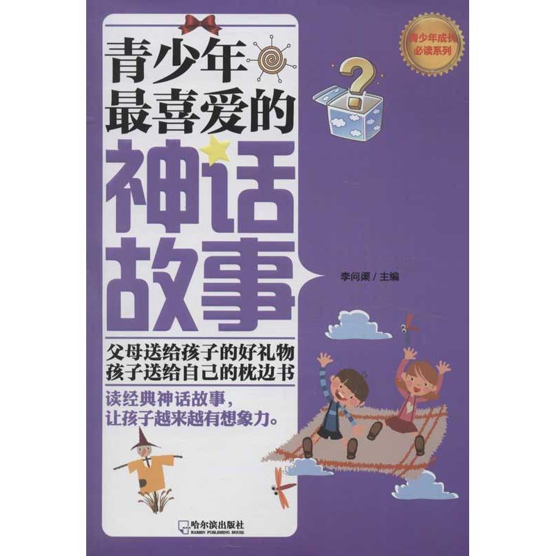青少年最喜爱的神话故事 李问渠 编 著作 童话故事 少儿 哈尔滨出版社 辽海