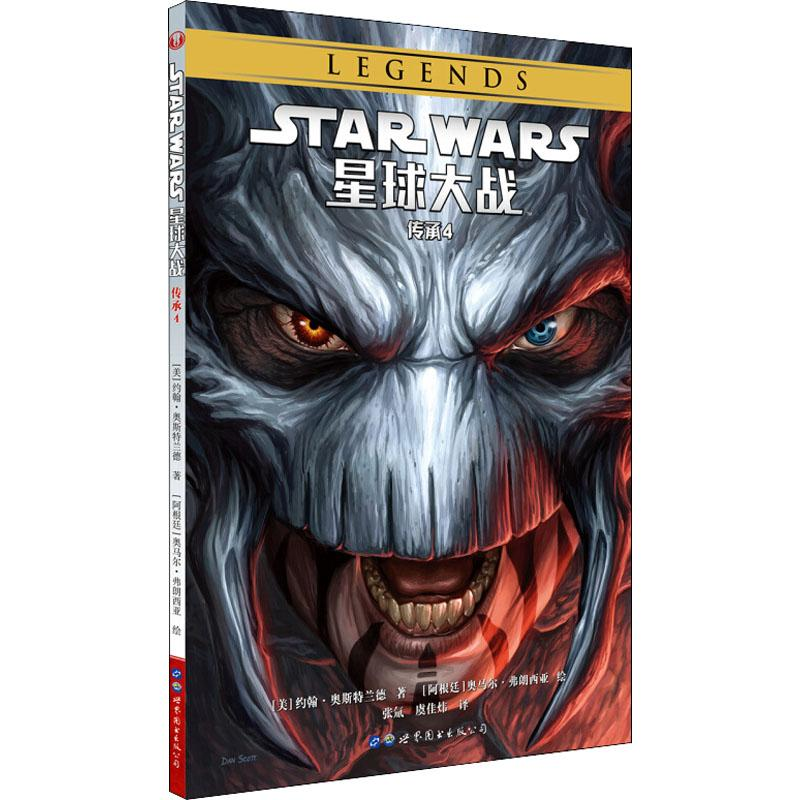 Star Wars heritage 4 by John Ostrander, translated by Yu Jiawei, painted by Omar Francia, Argentina