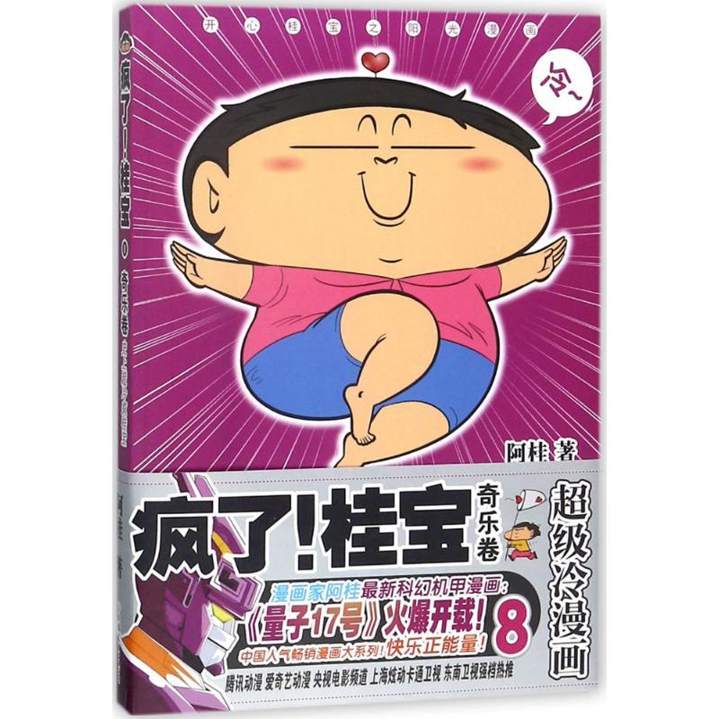 疯了!桂宝 8 阿桂 著 著作 卡通漫画 少儿 中国友谊出版社 辽海