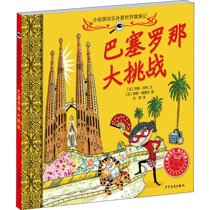 Barcelona challenge (France) by Fanny jolly translated by Bai Xue (France) Laurent audian painted fairy tales children and childrens Publishing House Liaohai