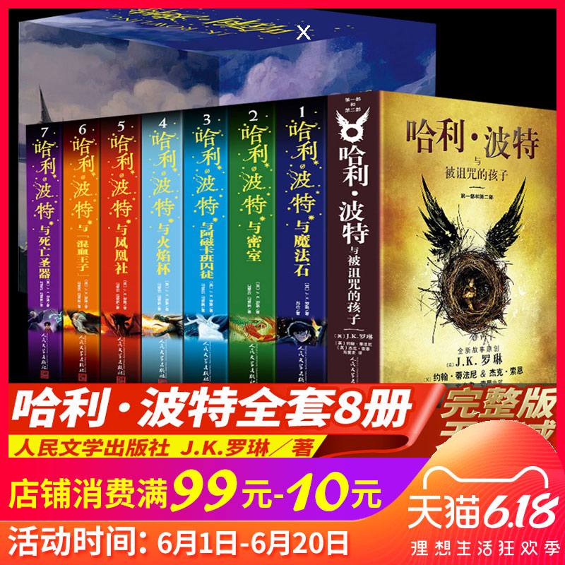 Harry Potter books commemorative edition 1-8 complete works 8 volumes upgraded J.K. Rowling childrens literature primary and secondary school students novels and Sorcerers stone Deathly Hallows original package mailing list