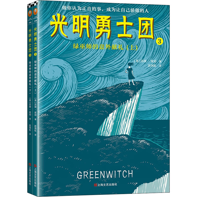 Bright Warriors 3: the unexpected gift of the green Wizard (2 volumes) / copyright book by Susan Cooper childrens literature childrens literature Shanghai Literature and Art Publishing House Liaohai