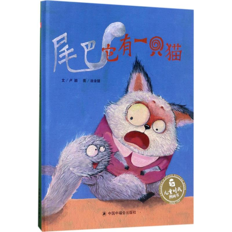 The tail has a cat, written by Lu Ying; Painted Cat Picture Book Childrens China Welfare Society Press Liaohai