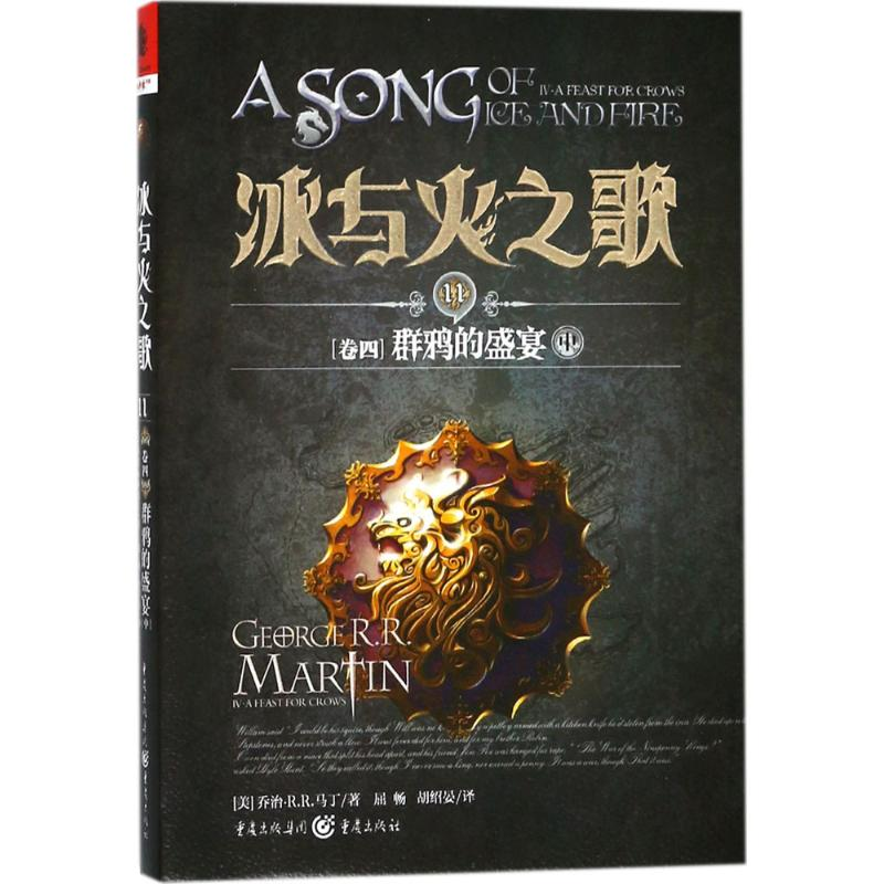 Song of ice and fire, 11 volumes, 4 feast of crows, George Martins game of power, film and television, classic collection, best seller, master of literature, magic and fantasy novel, foreign literature, Qu Chang translation 11